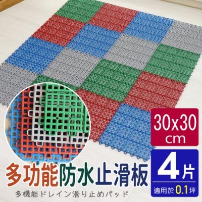 【AD德瑞森】經典PE多功能防滑板/止滑板/排水板(4片裝-適用0.1坪)