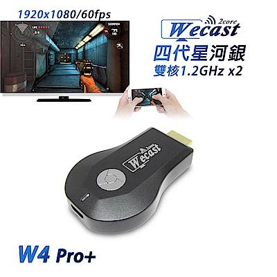 【四代雙核Wecast】無線影音鏡像器(送3大好禮)
