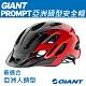 GIANT PROMPT亞洲版頭型自行車安全帽 product thumbnail 1