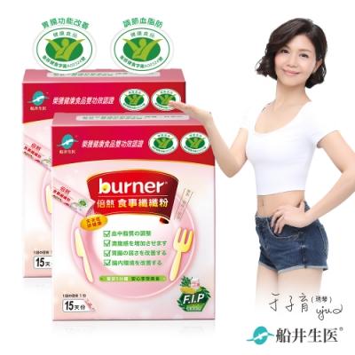 (即期品)船井 burner倍熱 健字號食事纖纖粉30回份組2019.09.04