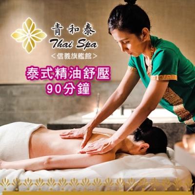 台北 青和泰養生會館信義館-泰式精油舒壓平假日90分鐘