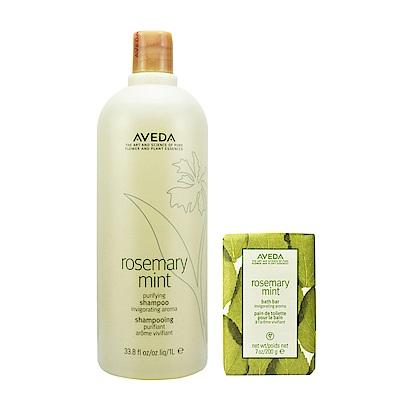 *AVEDA 迷迭/薄荷洗髮精1000ml+迷迭/薄荷沐浴皂200g