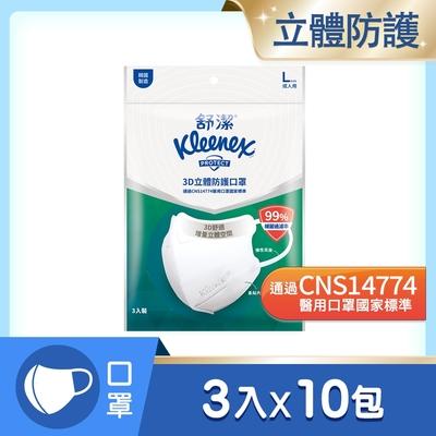 舒潔 3D立體防護口罩 成人-L號(3入/包)x10包