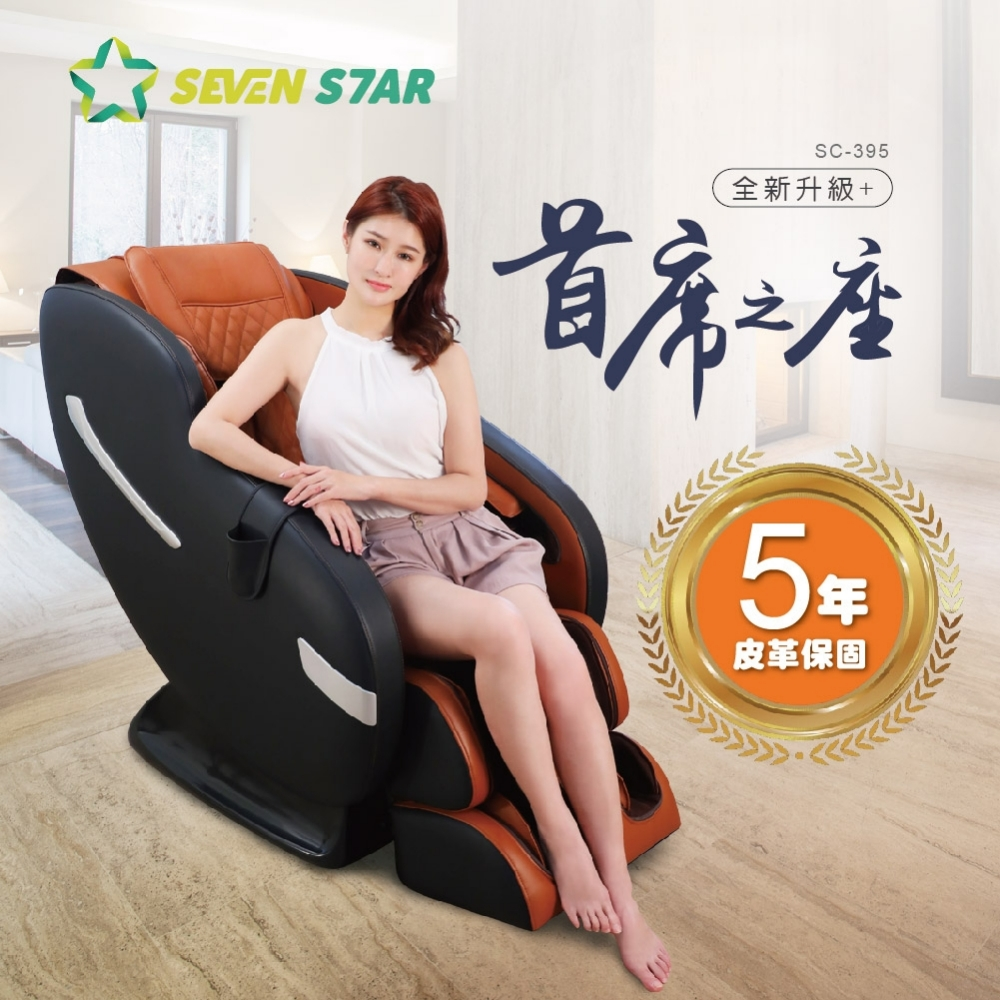 SevenStar七星級首席之座全包覆氣壓按摩椅 黃丹橘 SC-395(五年皮革保固)