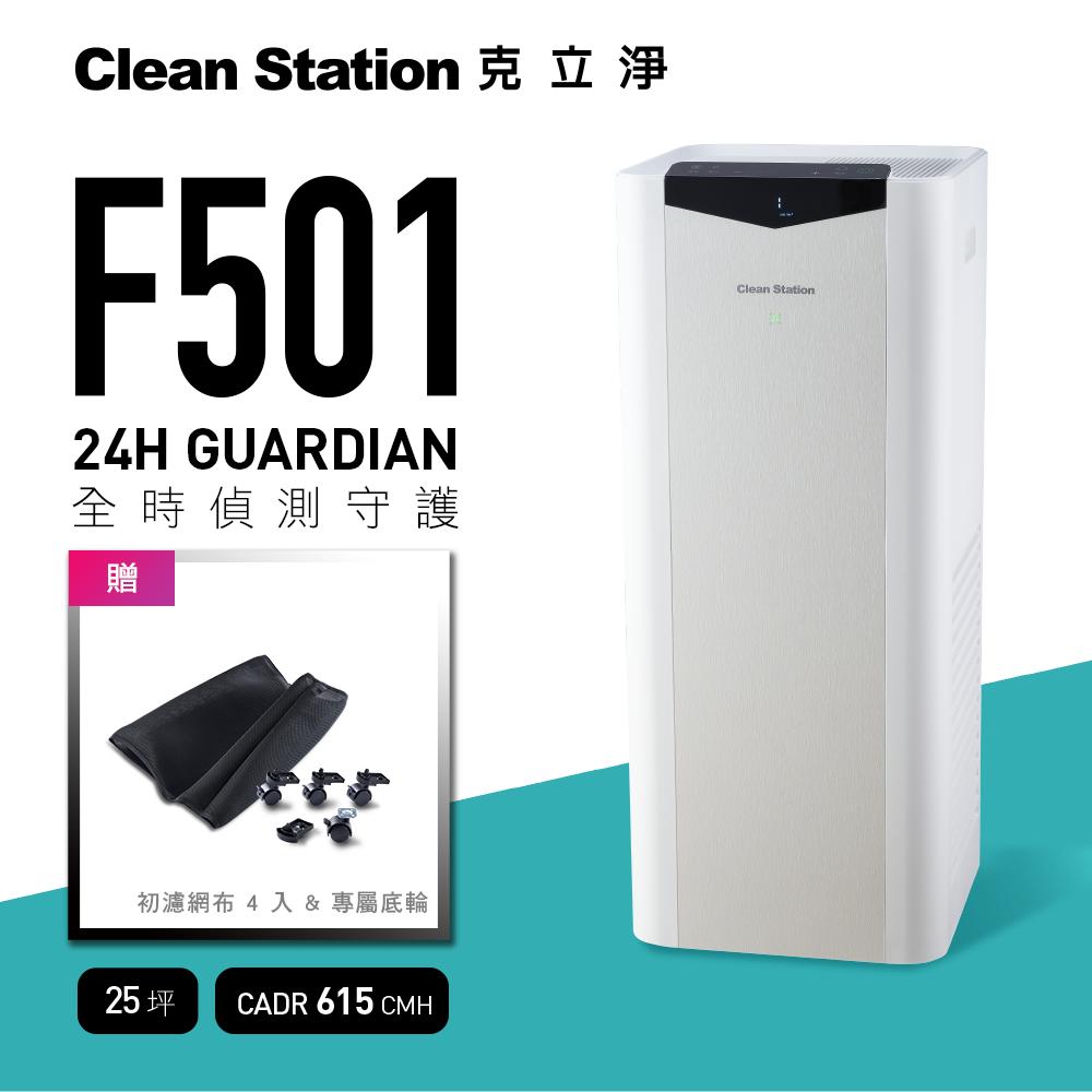 [防疫推薦] 克立淨 15-25坪 全時偵測守護 空氣清淨機 F501