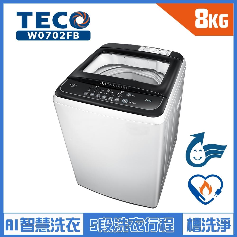 TECO東元 7KG 定頻直立式洗衣機 W0702FB