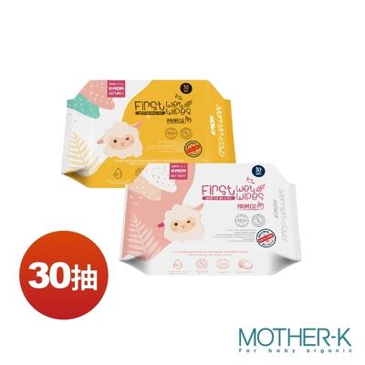 韓國MOTHER-K 自然純淨嬰幼兒濕紙巾-基本攜帶30抽