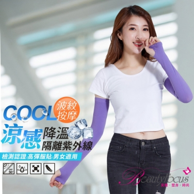 BeautyFocus 波紋涼感防曬彈力袖套(淺紫)