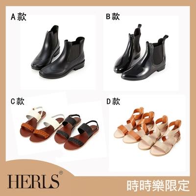 [雨季準備 時時樂限定]HERLS時尚雨靴/經典百搭涼鞋 4款均價990