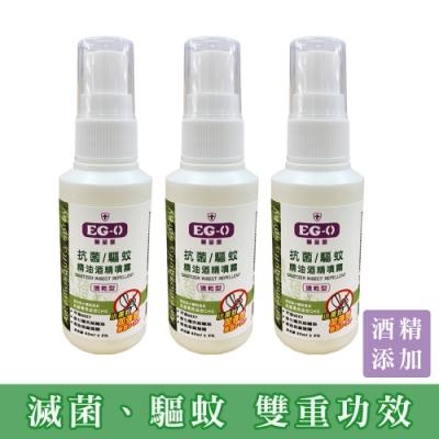 (3入) 抗菌驅蚊精油酒精噴霧 60ml 歐盟認證 防蚊液 乾洗手 雙重功效