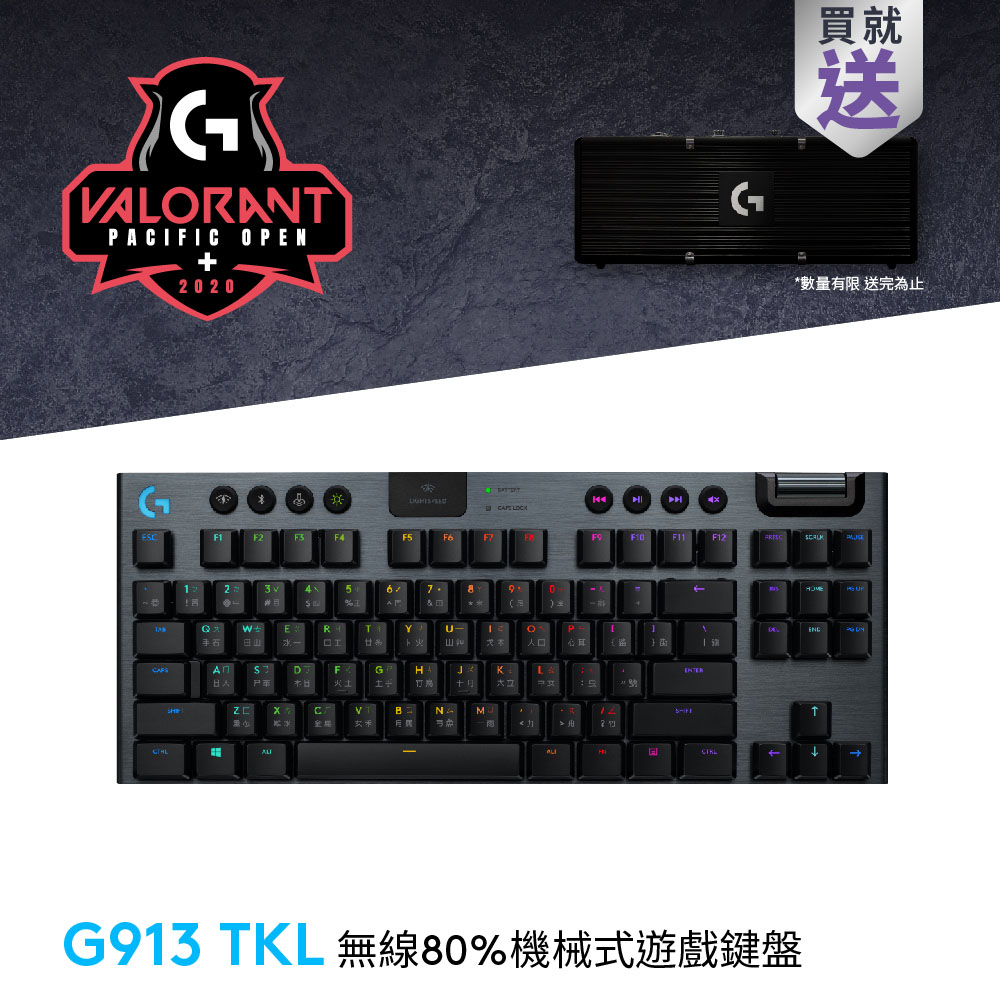羅技 G913 Tactile觸感軸TKL遊戲鍵盤