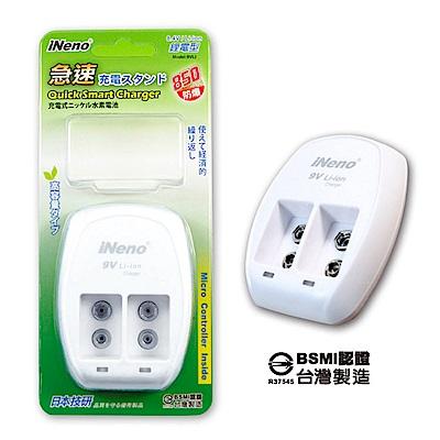 【iNeno】9V角型鋰電池專用急速充電器