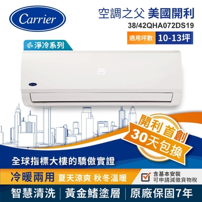 Carrier開利 10-13坪 1級變頻冷暖冷氣 38/42QHA072DS19 淨冷系列