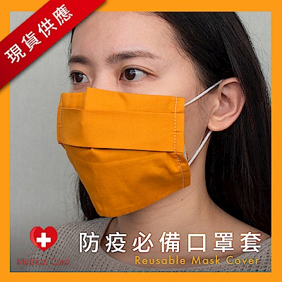 Ultrahard 手口鼻抗菌棉布口罩套-芥末黃