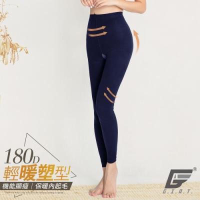 GIAT台灣製180D塑腹提臀內刷毛蓄熱保暖褲襪(九分款)-深藍