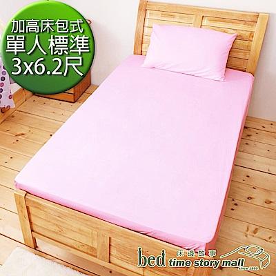 bedtime story極薄TPU防水3M吸濕排汗保潔墊_單人3尺枕套加高床包組