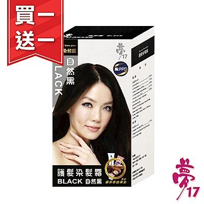 (買一送一) 夢17 護髮染髮霜 自然黑