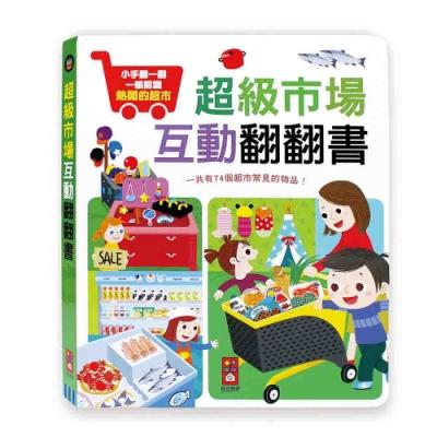 【風車童書】超級市場互動翻翻書/厚紙書