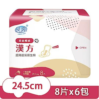 良爽漢方珍珠柔棉衛生棉-日用型24.5cm 8片x6包/組