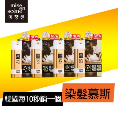 miseenscene魅尚萱 染髮慕斯 40g