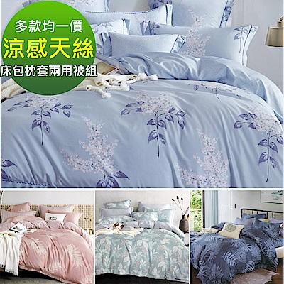 星月好眠 台灣製 涼感天絲 床包枕套兩用被套組  3M吸濕排汗專利 單/雙/大 均價 多款任選
