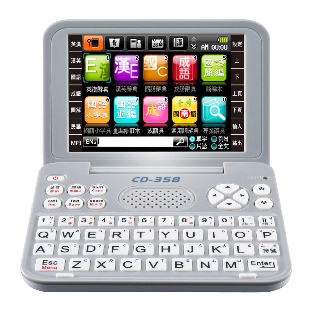 無敵CD-358 翻譯機 / 電子字典 / 語言學習機