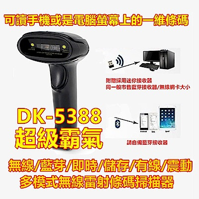DK-5388無線/藍芽/即時/儲存/有線/震動多模式無線紅光條碼掃描器