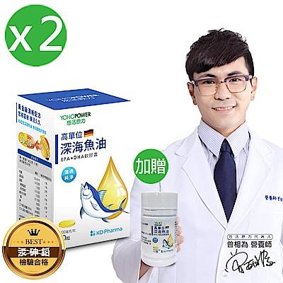 悠活原力 高單位深海魚油EPA+DHA軟膠囊X2(60顆/盒)
