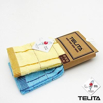 TELITA  純棉格子條紋易擰乾毛巾(2入組)