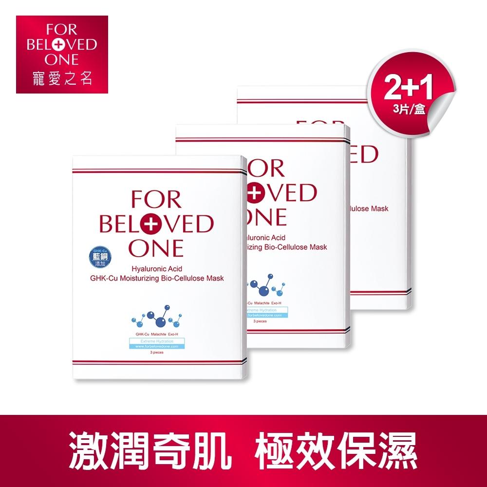 寵愛之名 三分子玻尿酸藍銅保濕生物纖維2+1面膜組(3片/盒*3)