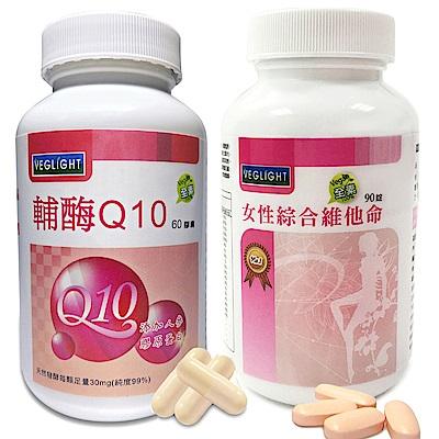 素天堂 輔酵素Q 10 ( 2 瓶)+女性綜合維他命( 2 瓶)
