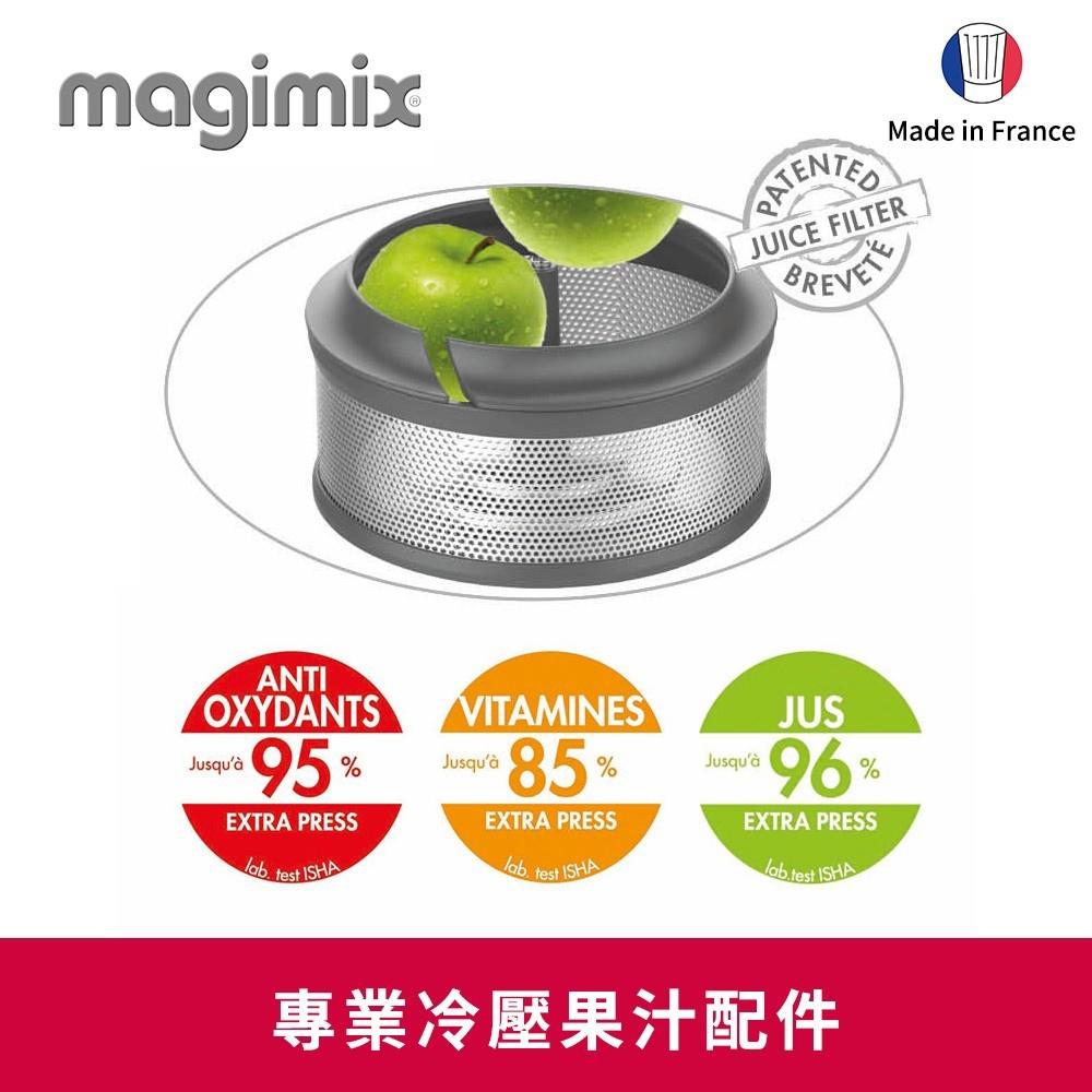 【法國Magimix】冷壓蔬果原汁組(適用5200XL)