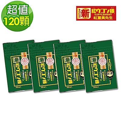 新紅薑黃先生 美顏升級版30顆x4包