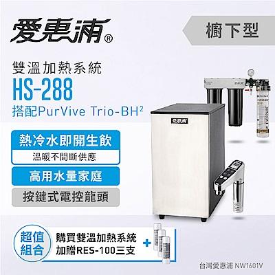 愛惠浦 雙溫加熱系統三道式淨水設備 HS288+PURVIVE Trio-BH2
