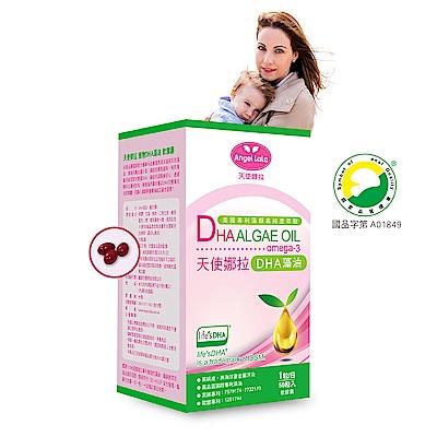 Angel LaLa天使娜拉 植物DHA藻油軟膠囊(50粒/盒)