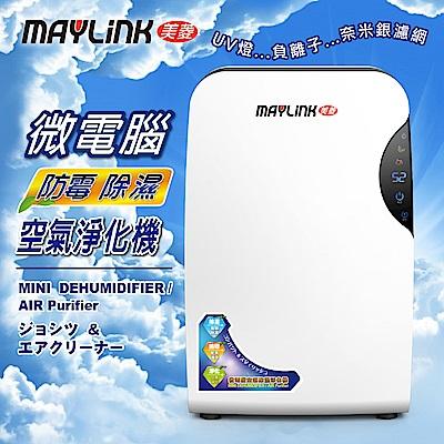 MAYLINK美菱 微電腦智慧型除潮淨化防霉清淨除濕機 ML-015AP