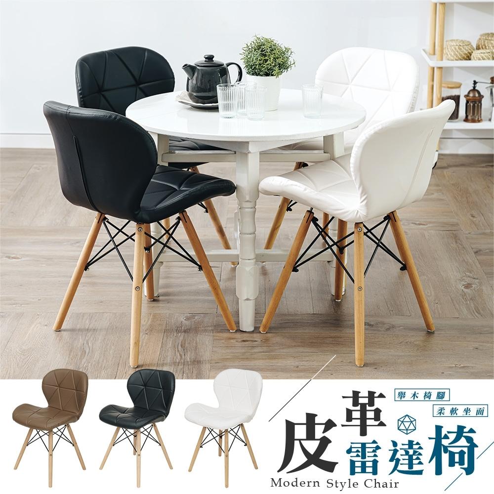 樂嫚妮 時尚椅子/雷達椅復刻/休閒餐椅/書椅-皮革款-(3色)
