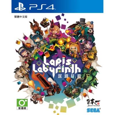 PS4 Lapis x Labyrinth 深淵狂獵 (中文版)