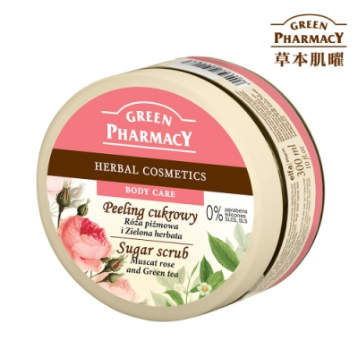 Green Pharmacy 草本肌曜 葡萄玫瑰&綠茶美體去角質霜 300ml