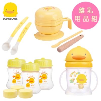 黃色小鴨《PiyoPiyo》寬口徑PP母乳儲存瓶+湯匙組+抗菌七件式調理組+PP滑蓋練習杯