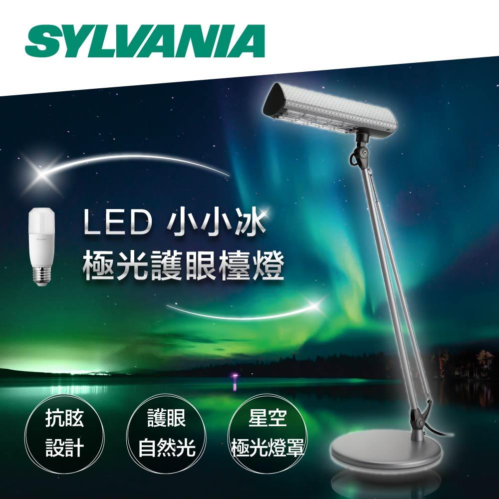 喜萬年SYLVANIA LED 小小冰極光護眼檯燈(太空銀)★座夾兩用