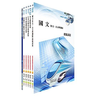 鐵路人員升資考試佐晉員(技術類)模擬試題套書(選試電工原理)(贈題庫網帳號、雲端課程)