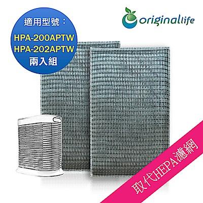 適用Honeywell:HPA-200APTW/202 超淨化網Original Life