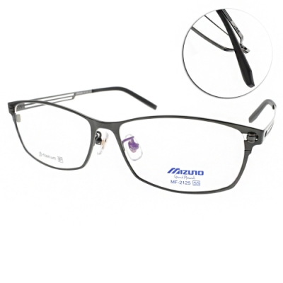 MIZUNO美津濃眼鏡  輕巧β鈦系列 經典方框款/槍黑 #MF2125 C09