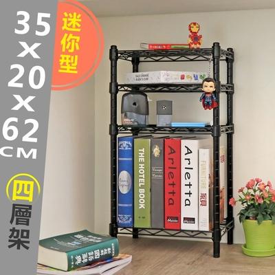 居家cheaper 20X35X62CM 迷你款四層架/迷你鐵架/小型層架/置物架/桌上架/波浪架/收納架/鐵力士架