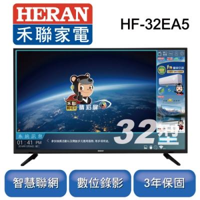 HERAN 禾聯 32吋 智慧連網液晶顯示器+視訊盒 HF-32EA5(只送不裝)