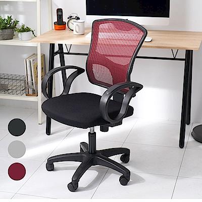 凱堡 艾倫中背大D型扶手透氣辦公椅電腦椅