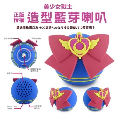 美少女戰士系列造型藍牙喇叭 正版授權