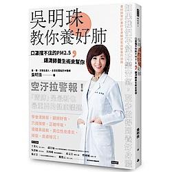 吳明珠教你養好肺 口罩擋不住的PM2.5,讓清肺養......