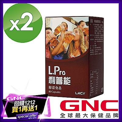 GNC健安喜 雙12限定 L.Pro 利普能膠囊食品80顆x2